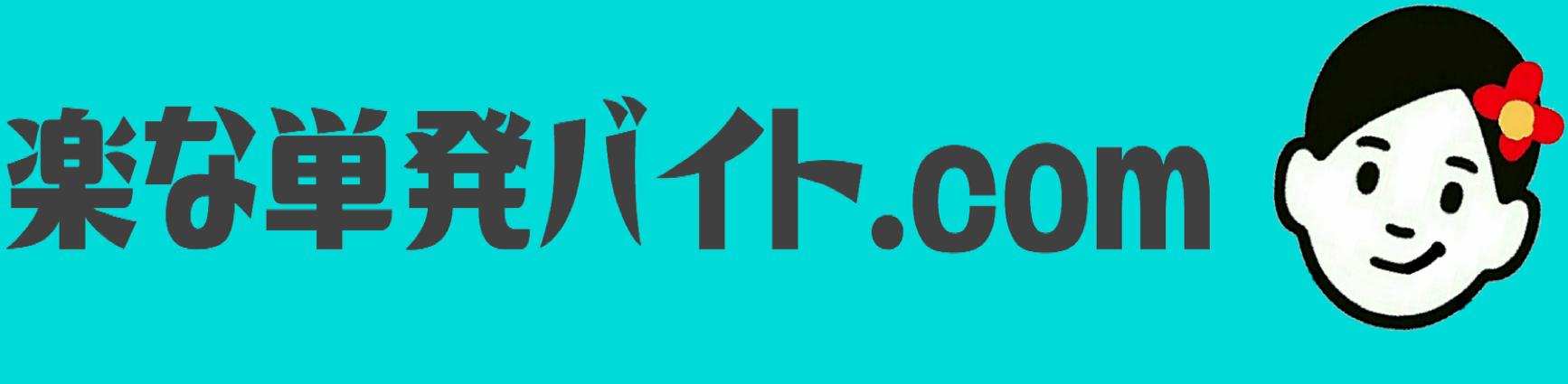 楽な単発バイト.com