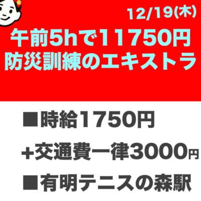 12/19(木)!午前5hで11750円!防災訓練のエキストラ!