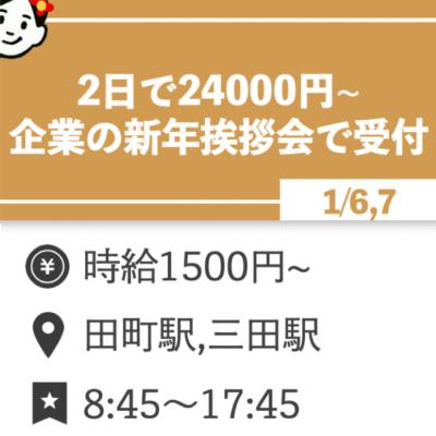 1/6,7!2日で24000円~!企業の新年挨拶会で受付!