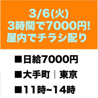 3/6(火)!3hで7000円!屋内でチラシ配り!