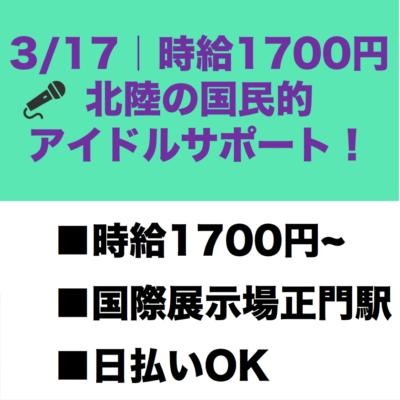 3/17(土)!時給1700円!北陸の国民的アイドルサポート!