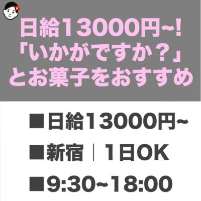 日給13000円!「いかがですか?」と声掛けするだけ!