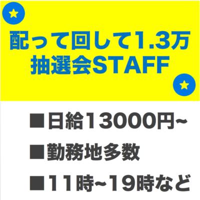 配って回して日給13000円!ガラガラ抽選会スタッフ!