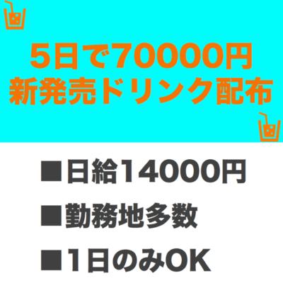 4/28,29など!5日で7万!新発売ドリンクの配布!