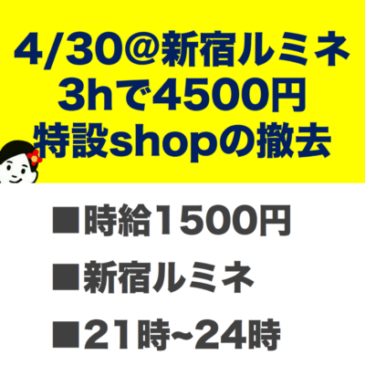 4/30!3hで4500円!オシャレショップの撤去!