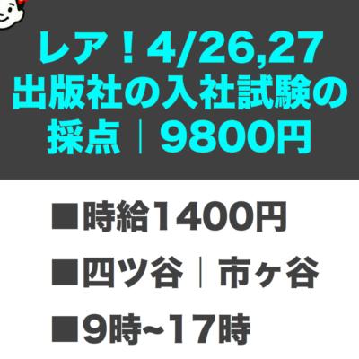 4/26,27!レア!出版社の入社試験の採点!