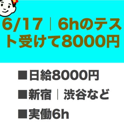 6/17(日)!6hのテスト受けて8000円!