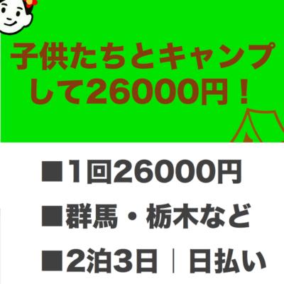 子供たちとキャンプして26000円!サマーキャンプSTAFF!