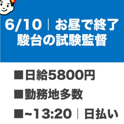 6/10(日)!お昼で終了!研修なし!駿台の試験監督!