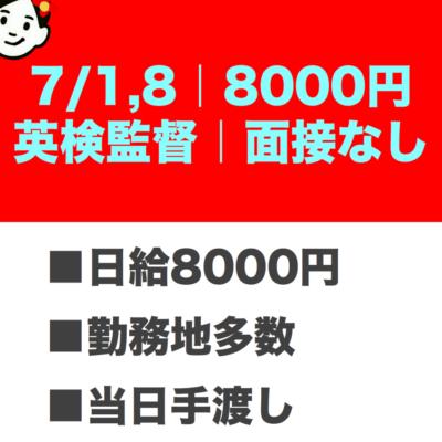 7/1,8!面接なし!英検の試験監督!