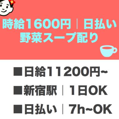 時給1600円×日払い!新発売の野菜スープ配り!
