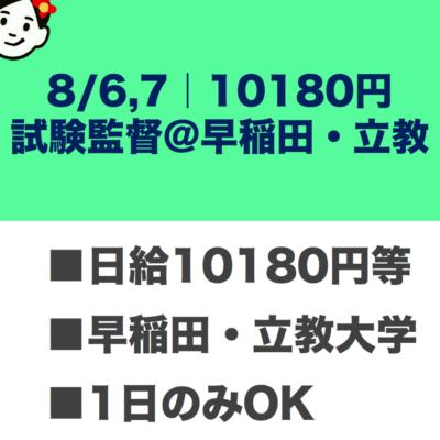 8/6,7!10180円!大学で試験監督の補佐!