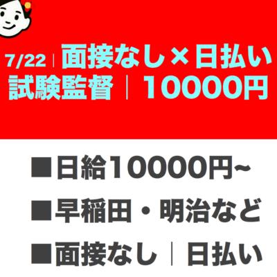 7/22(日)!面接なし×日払い!資格の試験監督の補助!