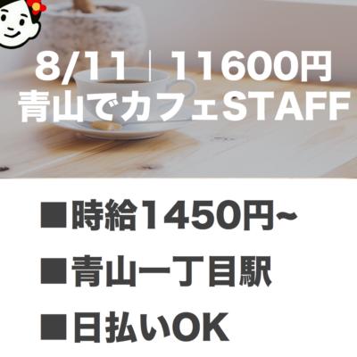 8/11(土)!時給1450円×日払い!青山のカフェSTAFF!
