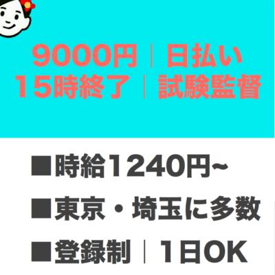 9000円×当日払い×15時終了!1年で1回行けばOKの試験監督!