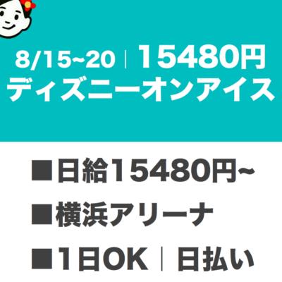 8/15~20!15480円!ディズニー・オン・アイスでグッズ販売!