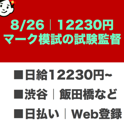 8/26(日)!Web登録×日払い!マーク模試の試験監督!