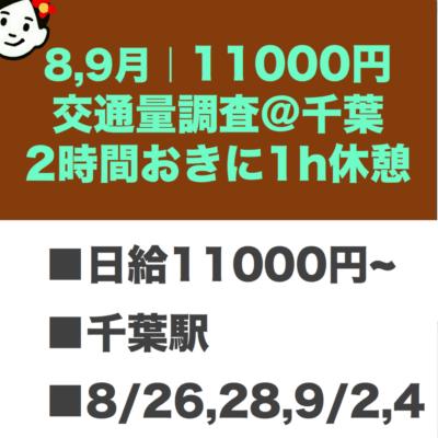 8/26,28,9/2,4!カチカチ交通量調査!2時間おきに1h休憩!