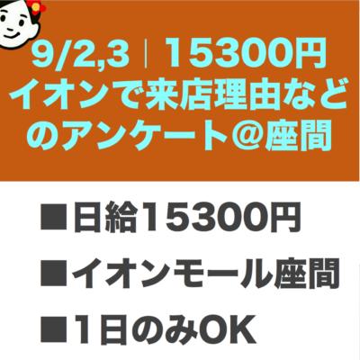 9/2,3!15300円!イオンでお客さんにアンケート調査!