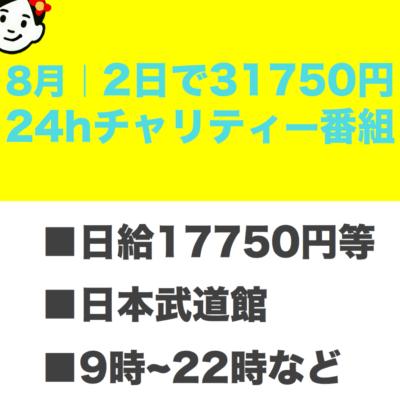 8/25,26!2日で31750円!24hチャリティー番組の案内スタッフ!