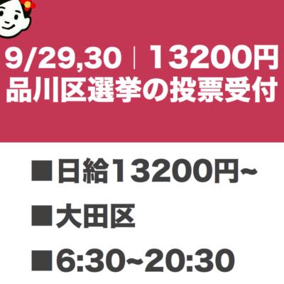 9/29,30!2日で26400円!品川区の選挙で投票受付!