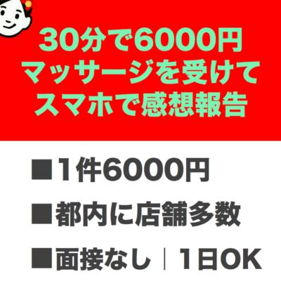 30分で6000円!面接なし!マッサージを受けてスマホでアンケート回答!
