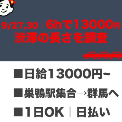9/27,30!実働6hで13000円×日払い!渋滞長調査!