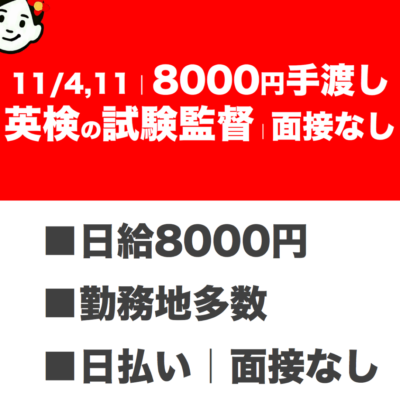 11/4,11!面接なし×8000円手渡し!英検の試験監督!