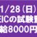 1/28(日)!TOEICの試験監督!