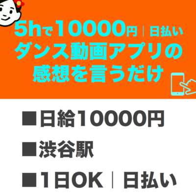 10/29~11/4!時給1300円~×日払い...