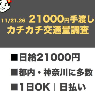 11/21,26!21000円手渡し!カチカチ交通量調査!
