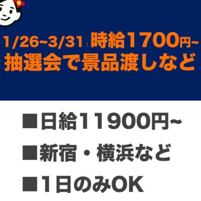 1/26~3/31!時給1700円~!ガラガラ抽選会で景品渡しなど!