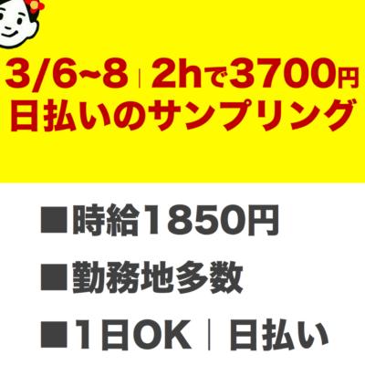 3/6~8!2hで3700円×日払い!サンプリングSTAFF!