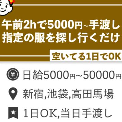 指定された商品を買うだけ!2時間で最低でも5000円!