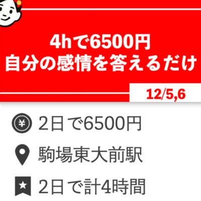 7/4~7/12!2日で13000円×来社不要!画面に映る静止画を見るだけ!