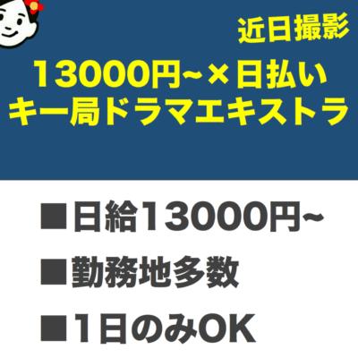 近日撮影!13000円~×日払い!民報キー局ドラマのエキストラ!